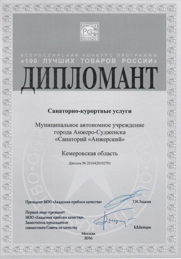 diplomant-100-luchshih-tovarov