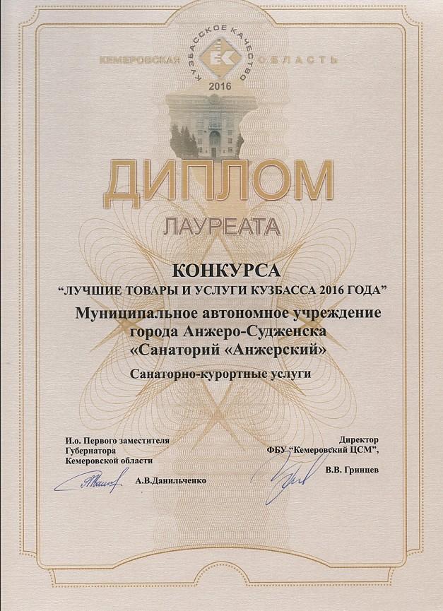 laureat-luchshie-tovaryi-kuzbassa